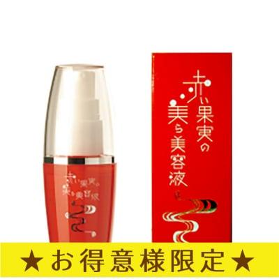 ★お得意様限定★ 赤い果実の美ら美容液(30ml)