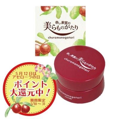 【当店人気No.1オールインワンジェル】赤い果実の美らものがたり ウォータージェルクリーム(80g)
