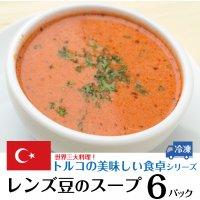 レンズ豆のスープ200g×6パック トルコの美味しい食卓シリーズ