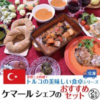 『ケマールシェフのおすすめセット』トルコの美味しい食卓シリーズ