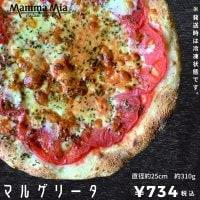 単品ピザ【マルゲリータ】¥734(税込)※冷凍でお届け/イタリアンビュッフェレストランマンマミーア[ピザ通販]