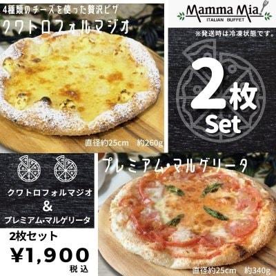 チーズ 種類 ピザ