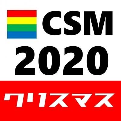 2020 CSMクリスマス