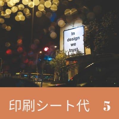 屋外広告 【初回のみ】印刷シート代 5