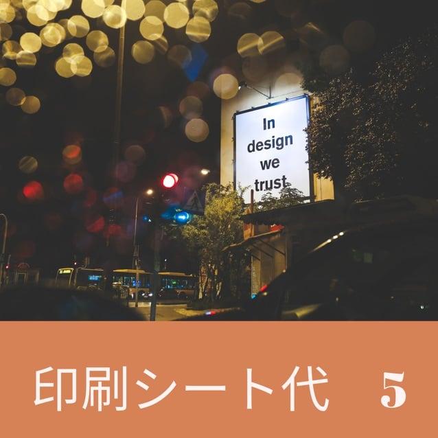 屋外広告 【初回のみ】印刷シート代 5のイメージその1