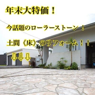 【年末大特価】RS駐車場1台分 外構リフォーム