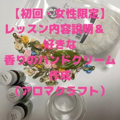 【初回・女性限定】レッスン内容説明&好きな香りのハンドクリーム作成(アロマクラフト)