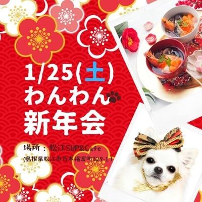 1/25(土)わんわん新年会2020-『ODA DOG』・・・人間1人とわんこ1頭分チケット