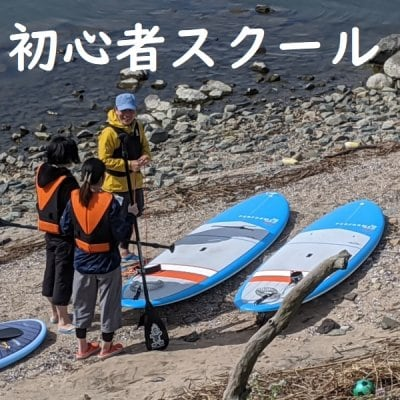 松江サップ(Matsue  Sup)初心者スクール5,000円(税別)
