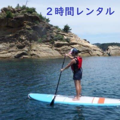 松江サップ(Matsue Sup)SUP(サップ)2時間レンタル2,000円(税別)