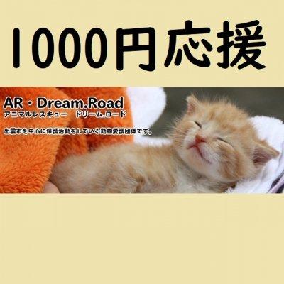 NPO法人アニマルレスキュードリームロード応援チケット一口1,000円