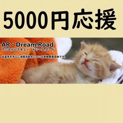 NPO法人アニマルレスキュードリームロード応援チケット一口5,000円