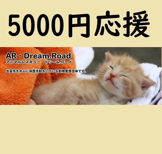 NPO法人アニマルレスキュードリームロード応援チケット一口5,000円のイメージその1
