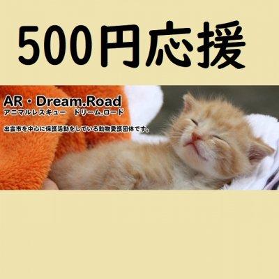 NPO法人アニマルレスキュードリームロード応援チケット一口500円