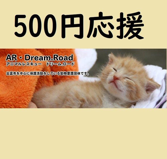 NPO法人アニマルレスキュードリームロード応援チケット一口500円のイメージその1