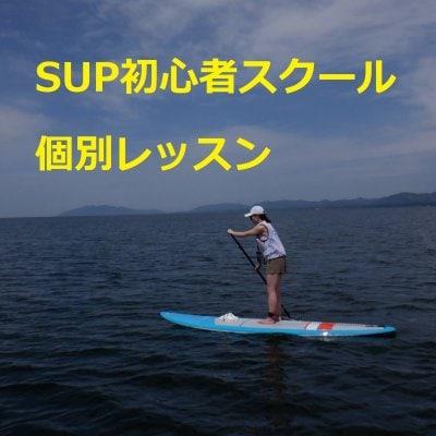 松江サップ(Matsue  Sup)初心者スクール 個別レッスン
