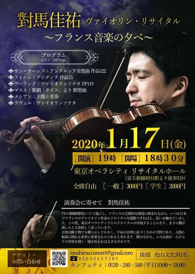 對馬佳祐ヴァイオリン・リサイタルのイメージその1