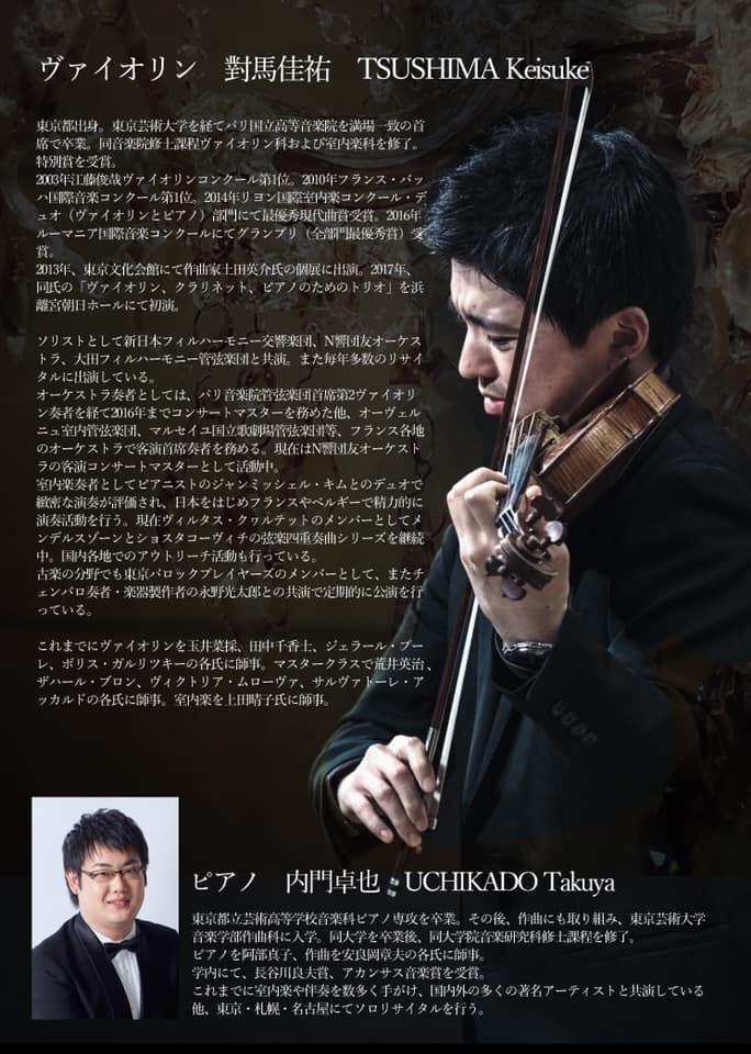 對馬佳祐ヴァイオリン・リサイタルのイメージその2