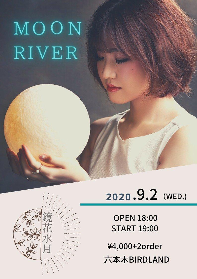 MOON RIVER〜鏡花水月〜のイメージその1