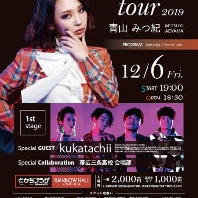 """青山みつ紀""""Secret""""tour2019(高校生以下)"""