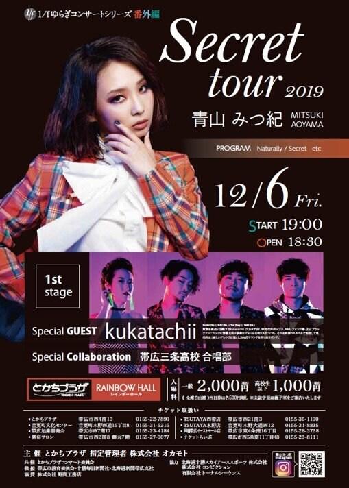 """青山みつ紀""""Secret""""tour2019(一般)のイメージその1"""
