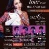 """青山みつ紀""""Secret""""tour2019(一般)"""