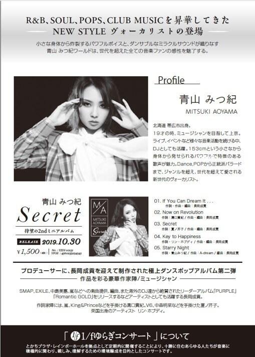 """青山みつ紀""""Secret""""tour2019(一般)のイメージその2"""