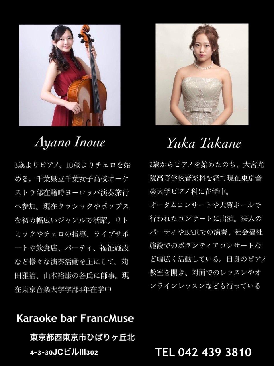 Weekend Music Night(U23専用)のイメージその2