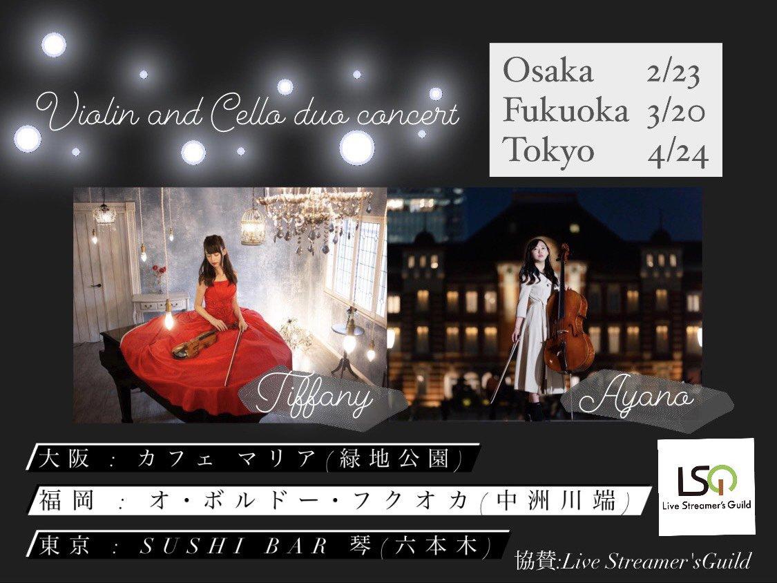 Violin&Cello Duo Concert(東京)のイメージその4
