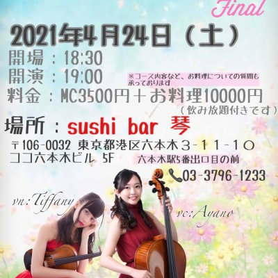 Violin&Cello Duo Concert(東京)