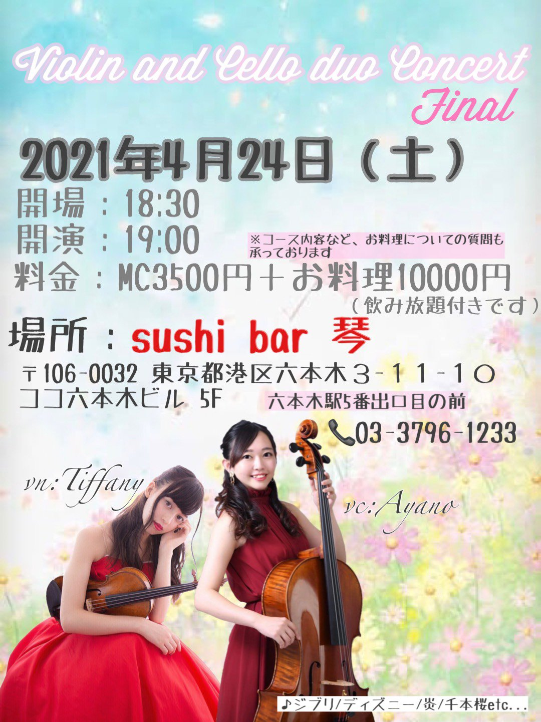 Violin&Cello Duo Concert(東京)のイメージその1