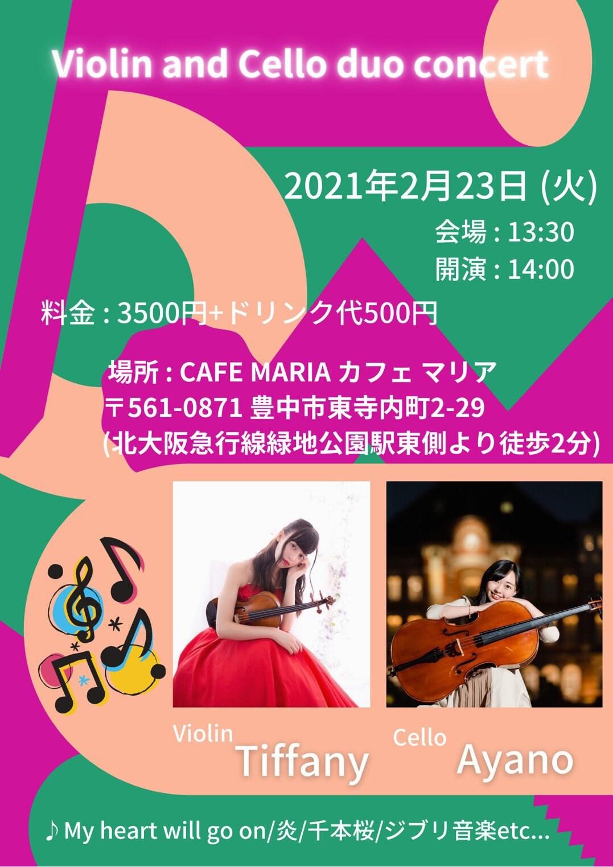 Violin&Cello Duo Concert(大阪)のイメージその1