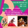 Violin&Cello Duo Concert(大阪)