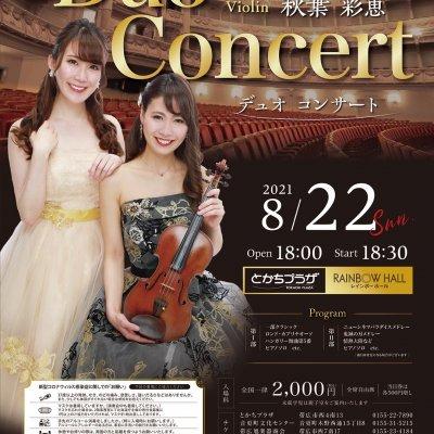 Piano&Violin Duo Concer(帯広)