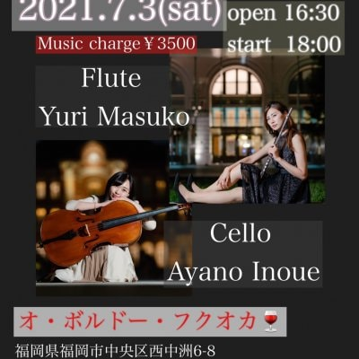 Flute&Cello Duo Summer Concert(福岡)