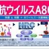 NRC アルコールスプレーA80 ナノダイアモンド触媒入り 50ml マスクが壊れるまで使えるようになります。