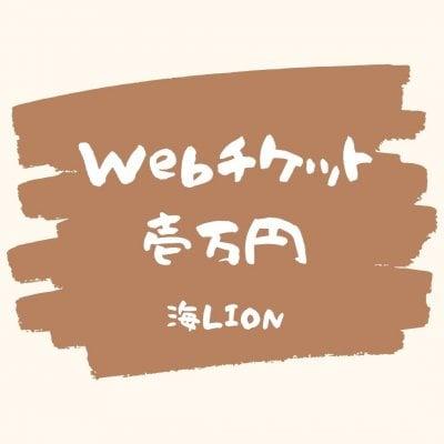 海LION  webチケット 10000円分
