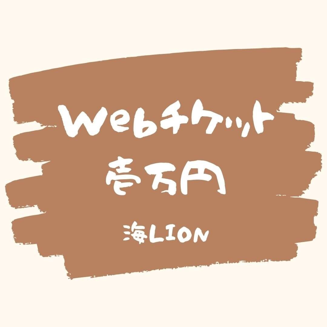 海LION  webチケット 10000円分のイメージその1