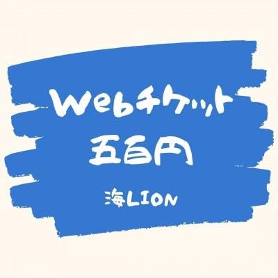 海LION  webチケット 500円分