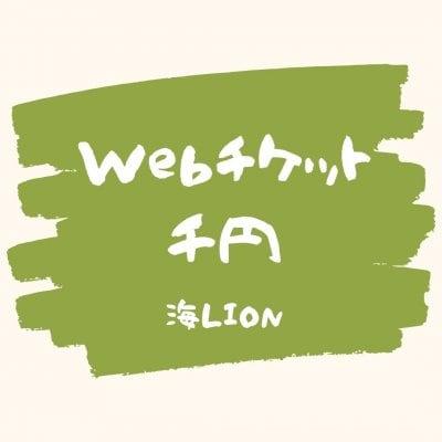 海LION  webチケット 1000円分