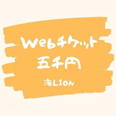 海LION  webチケット 5000円分