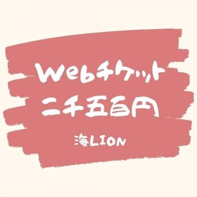 海LION  webチケット 2500円分