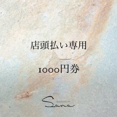美容商品1000円チケット