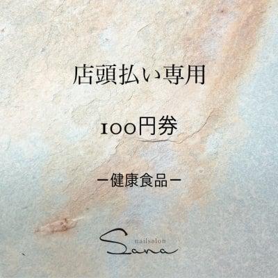 サプリメント100円チケット
