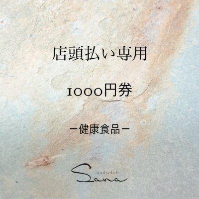 サプリメント1000円チケット