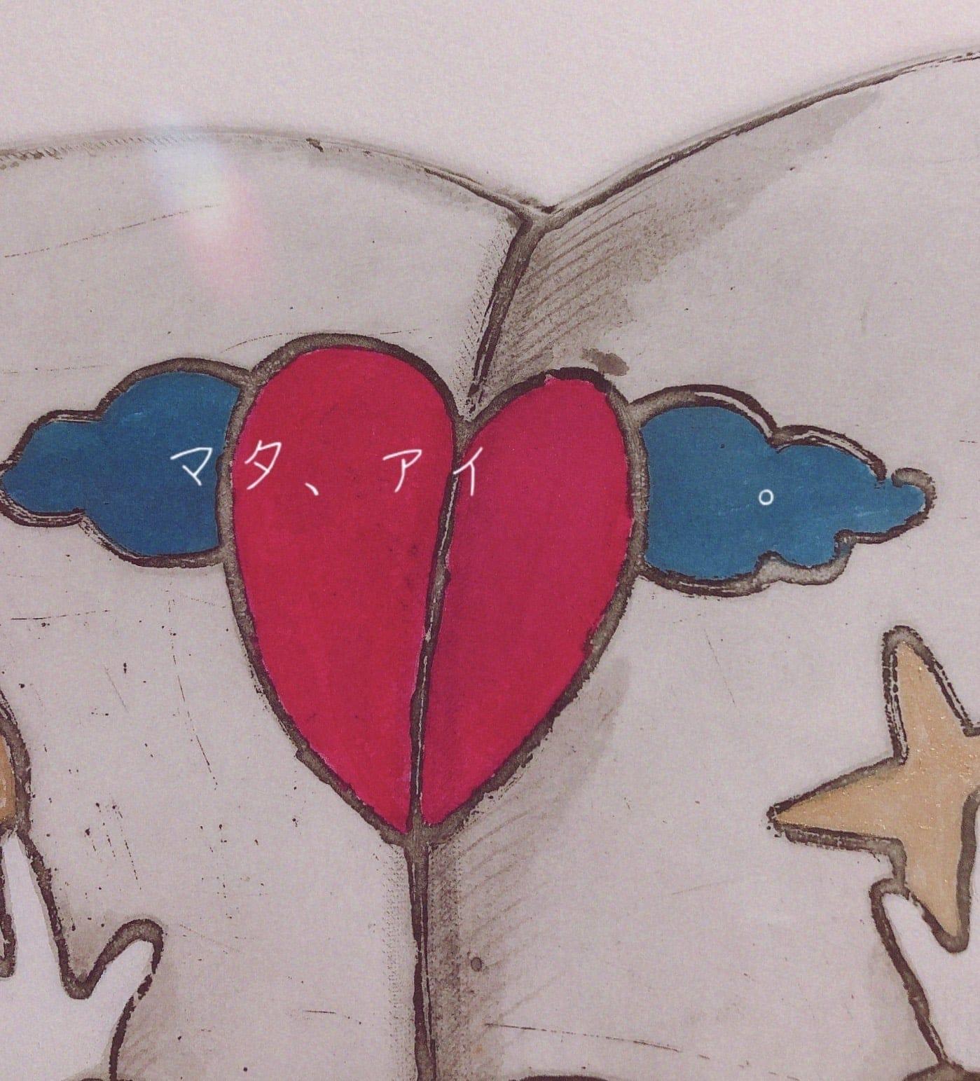 恋愛ワーク 「マタ、アイ  。」のイメージその1