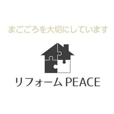 リフォーム1万円チケット