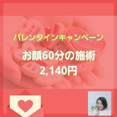 バレンタイン特別チケット!!頭蓋骨矯正60分2,140円