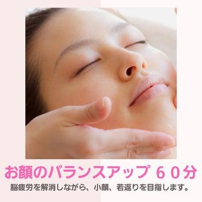 フット&お顔のバランスアップ90分【初回体験】