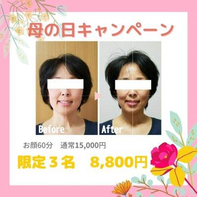 母の日特別価格「小顔のバランスアップ60分」
